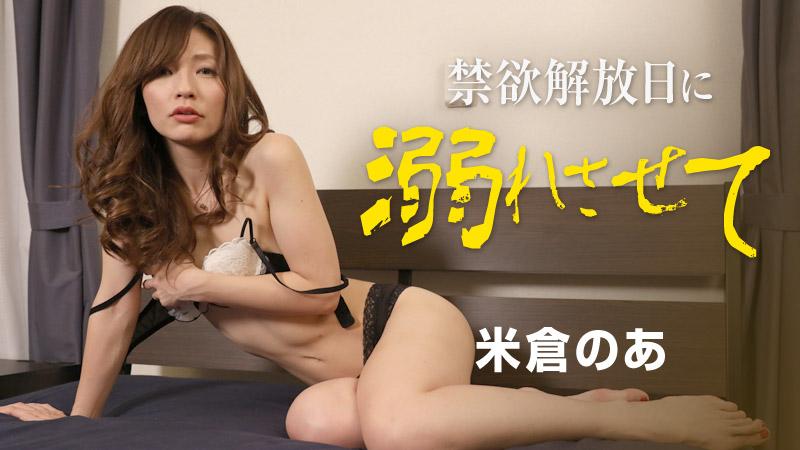 AV女優無修正動画:米倉のあ 禁欲解放日に溺れさせて