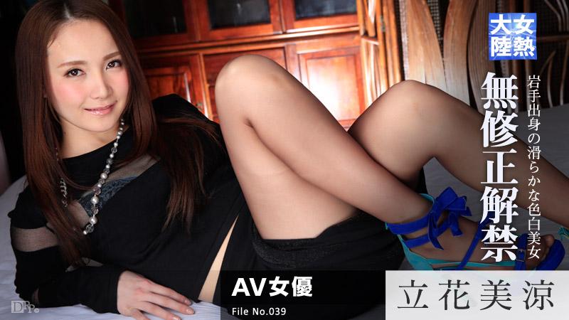 立花美涼 女熱大陸 File.039