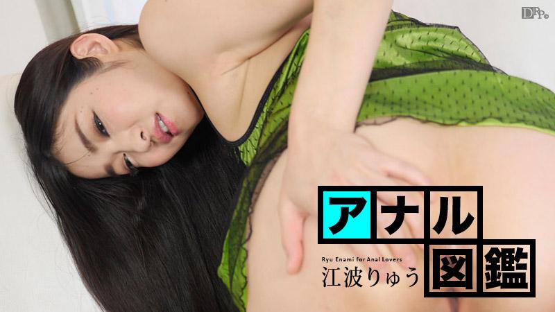アナル図鑑 江波りゅう