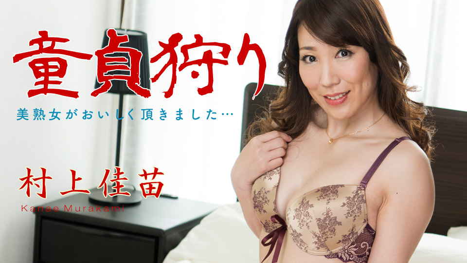 AV女優無修正動画:村上佳苗 童貞狩り 〜美熟女がおいしく頂きました〜