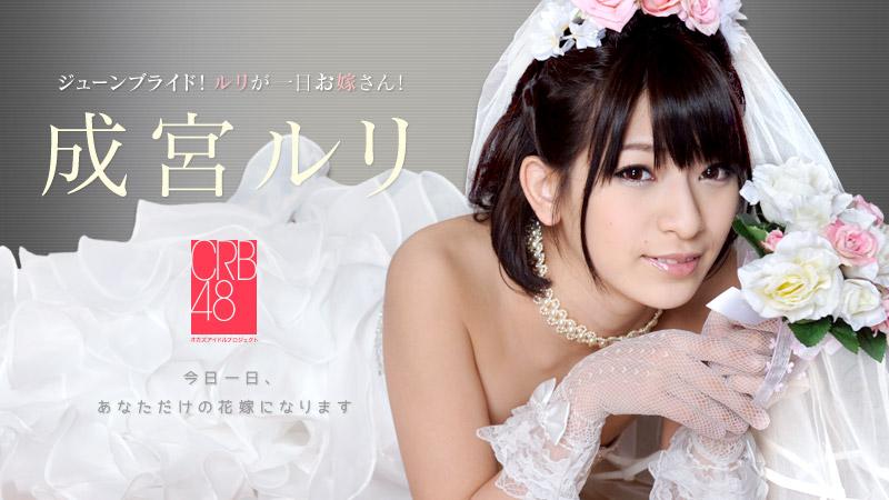 CRB48 ~成宮ルリが一日お嫁さん~ サンプル画像