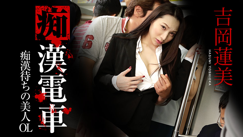 Caribbeancom 061920-001 Hasumi Yoshioka Beautiful Office Lady In The Train
