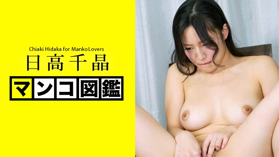 マンコ図鑑 日高千晶
