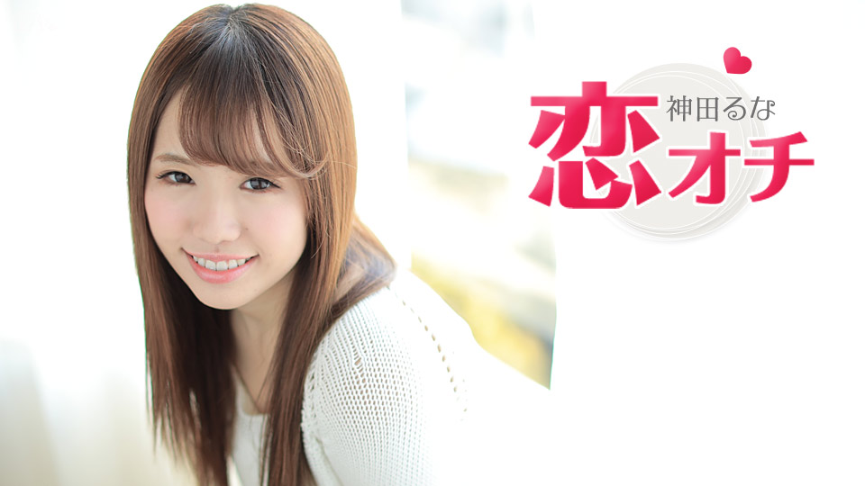 恋オチ 〜AV女優に憧れてこの業界にはいりました〜_アダルト動画比較_神田るな_001
