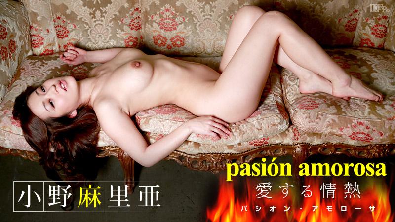 パシオン・アモローサ ~愛する情熱 3~ サンプル画像