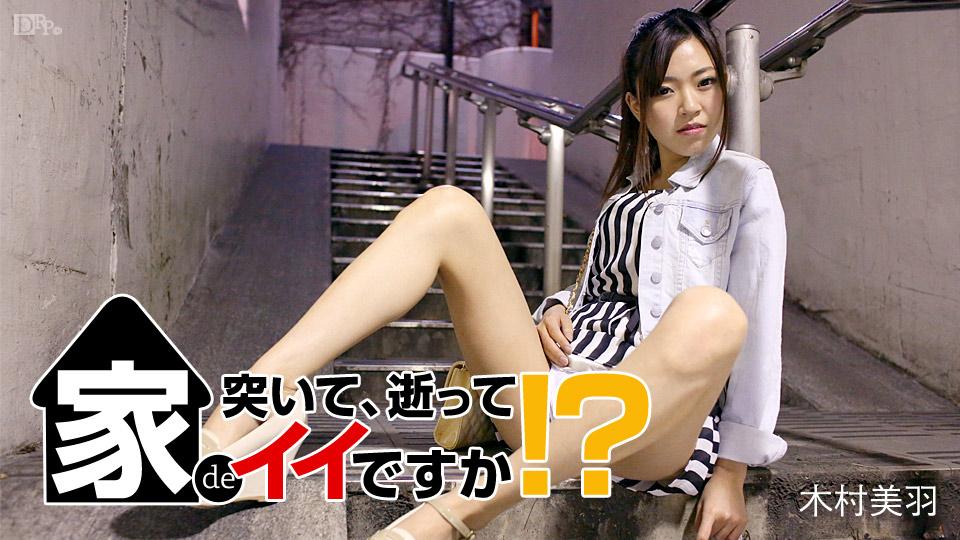 Caribbeancom 070117-454 Miu Kimura Fuck In Her Home