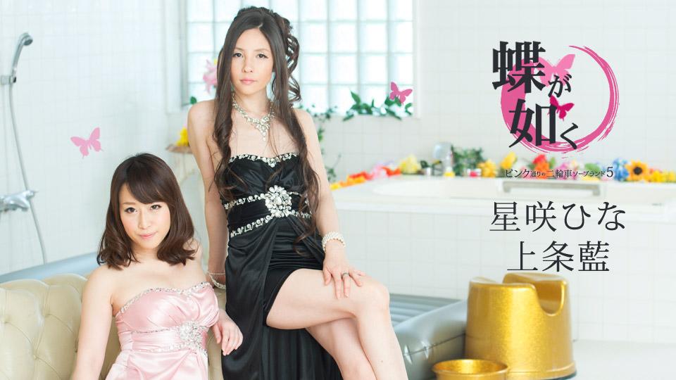 Caribbeancom 070118-697 japan av movie Like The Butterflies: The Soapland In The Pink Street (5)