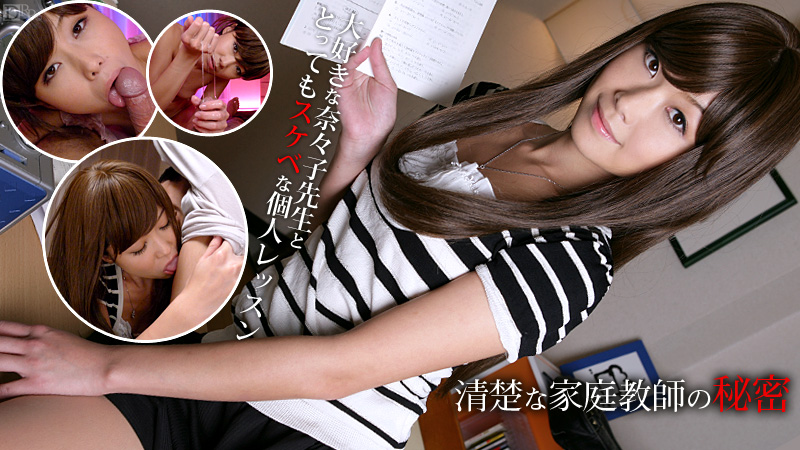 Caribbeancom 070412-065 Nanako Takeuchi Naughty Teacher