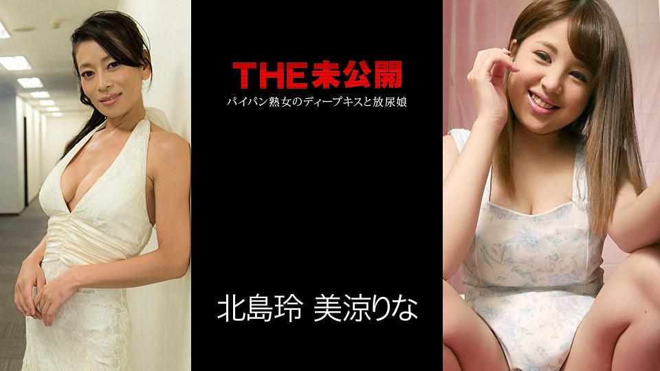 THE 未公開 〜パイパン熟女のディープキスと放尿娘〜