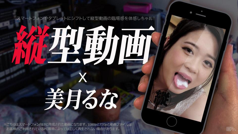 縦型動画 017 〜小悪魔ごっくん〜