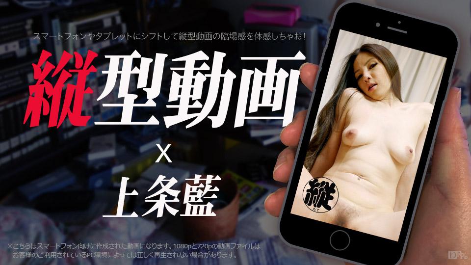 縦型動画 019 〜経験を積み重ねて磨かれた大人の女性とハメ撮り〜