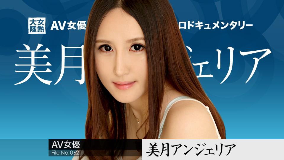 071318-706 Angelia Mizuki The Continent Full Of Hot Girls, File.062