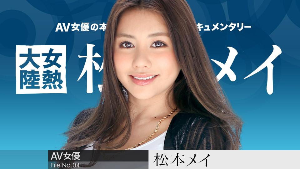 女熱大陸 File.041