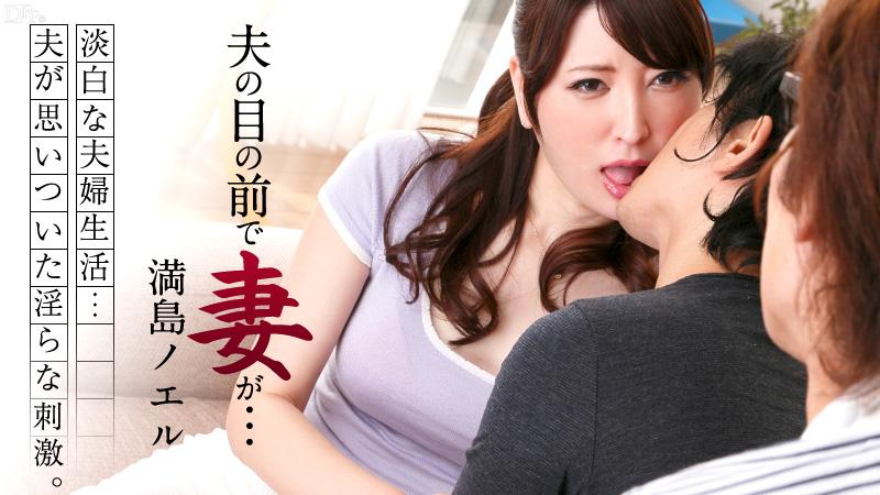 夫の目の前で妻が ~ウチの妻抱かせます~ サンプル画像