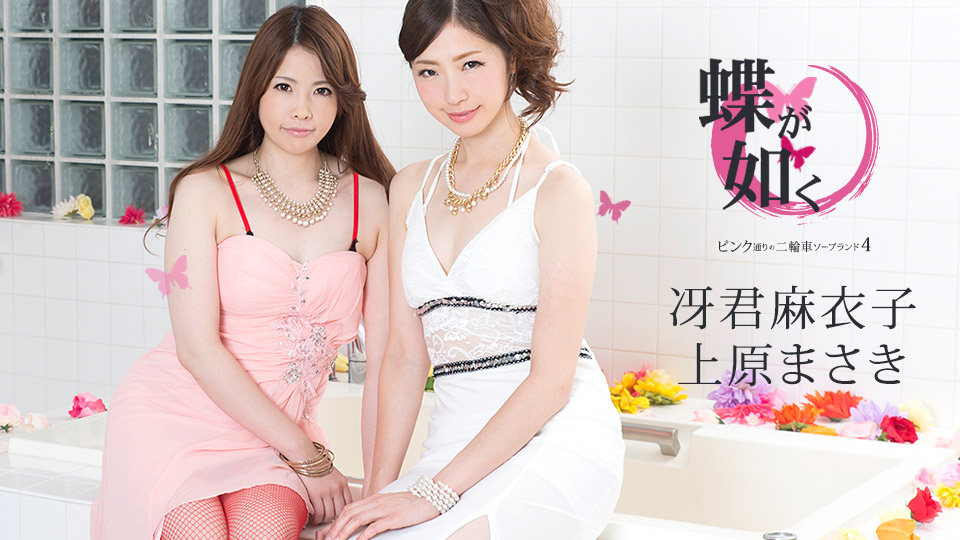 Caribbeancom 071817-463 jav tube Like The Butterflies: Two-wheeled Soapland in The Pick Street (4)