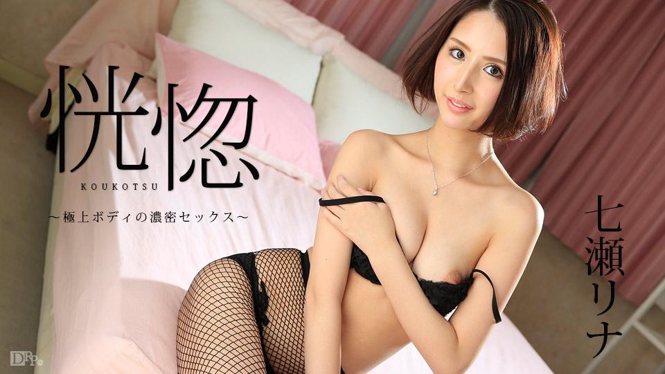 恍惚 〜極上ボディの濃密セックス〜
