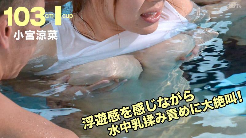 ウォーターガール 〜水中巨乳揉み〜