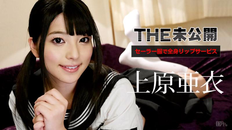 THE 未公開 〜セーラー服で全身リップサービス〜