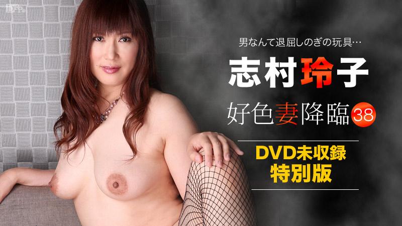 好色妻降臨 38 ~DVD未収録映像~ サンプル画像