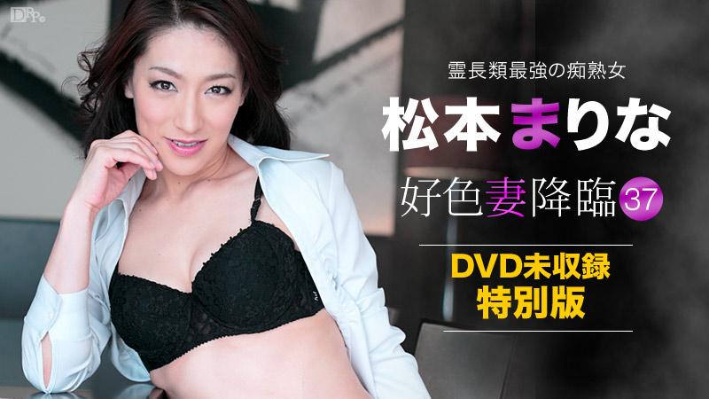 好色妻降臨 37 ~DVD未収録映像~ サンプル画像