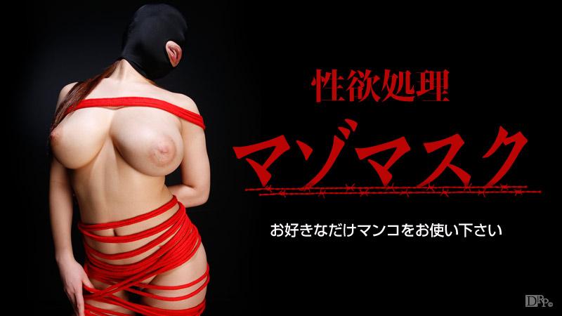 性欲処理マゾマスク ~お好きなだけマンコをお使い下さい~ サンプル画像