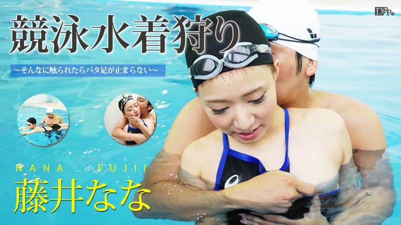 Caribbeancom 073016-220 Nana Fujii Swimsuit  Hunter