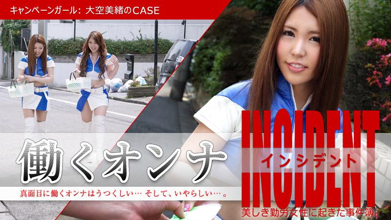 働くオンナINCIDENT ~キャンペーンガール:大空美緒のCASE~