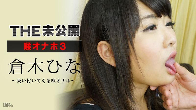 THE 未公開 〜喉オナホ3〜