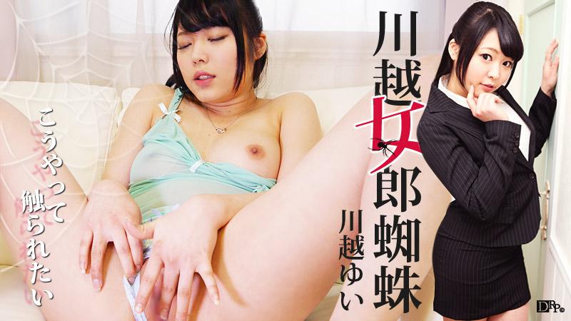 Carib 080616-225 – Yui Kawagoe