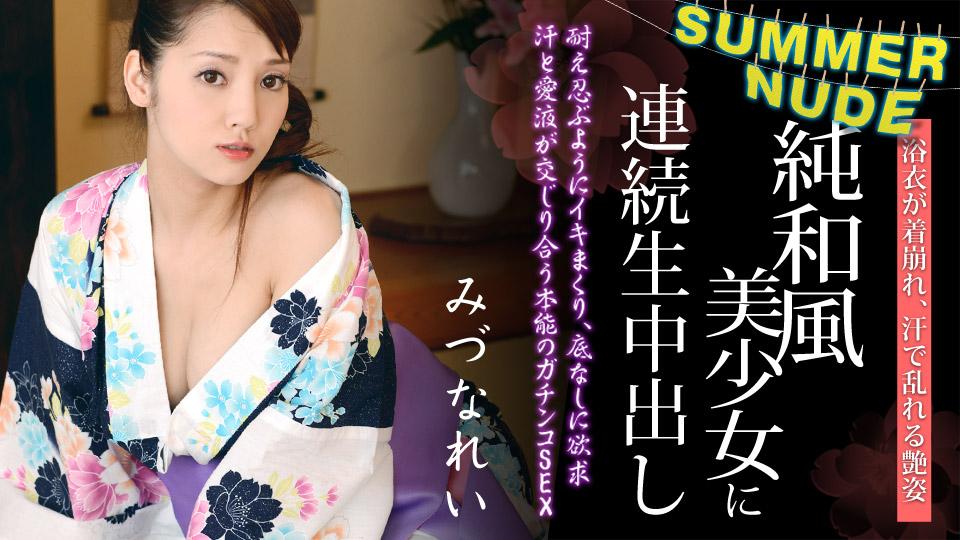 Caribbeancom 080620-001 Rei Mizuna Summer nude : Mutiple Penetrations into an Elegant Hottie in Yukata