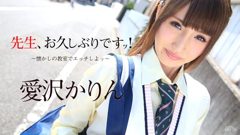 Carib 080916-226 – Karin Aizawa