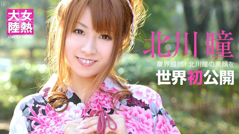 女熱大陸 File.028_アダルト動画比較_北川瞳_001