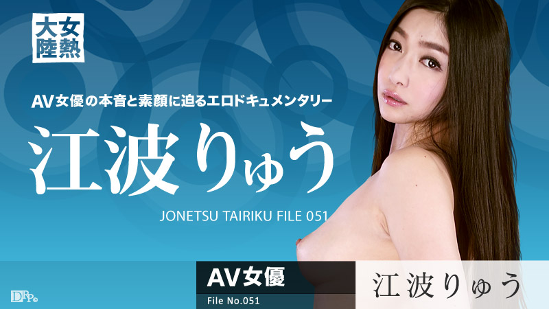 Caribbeancom 081516-231 Ryu Enami The Continent Full Of Hot Girls File.051