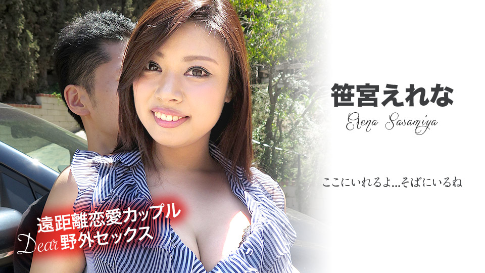 Caribbeancom 081519-983 Erena Sasamiya Going The Distance: LDR Outdoor Sex