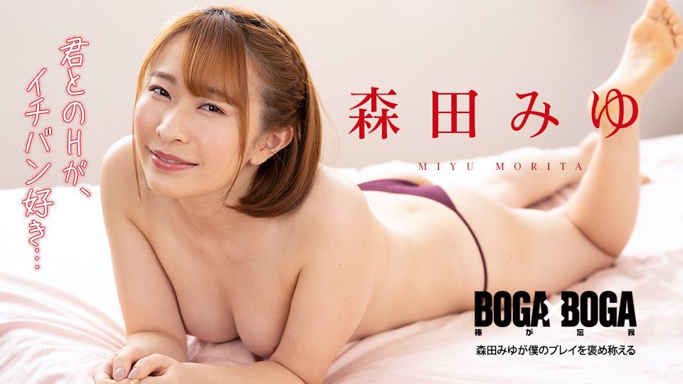 BOGA x BOGA ~森田みゆが僕のプレイを褒め称えてくれる~ 森田みゆ