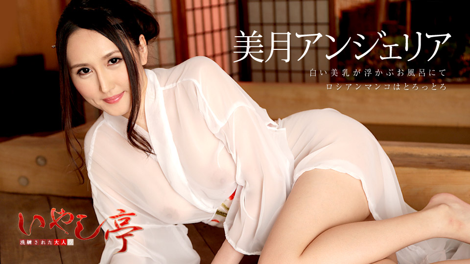 Caribbeancom 081718-731 Angelia Mizuki Luxury Adult Healing Spa: Pretty White Boobs In Bath