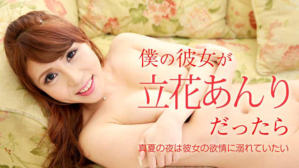 Caribbeancom 081918-733 xnxx If My Girlfirend Is Anri Tachibana: Falling Into The Summer Night Sex