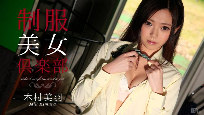 制服美女倶楽部 Vol.17