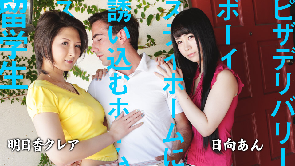 Caribbeancom 082220-001 free online porn Two Asian foreign students seduce a pizza delivery guy to fulfill sexual desire
