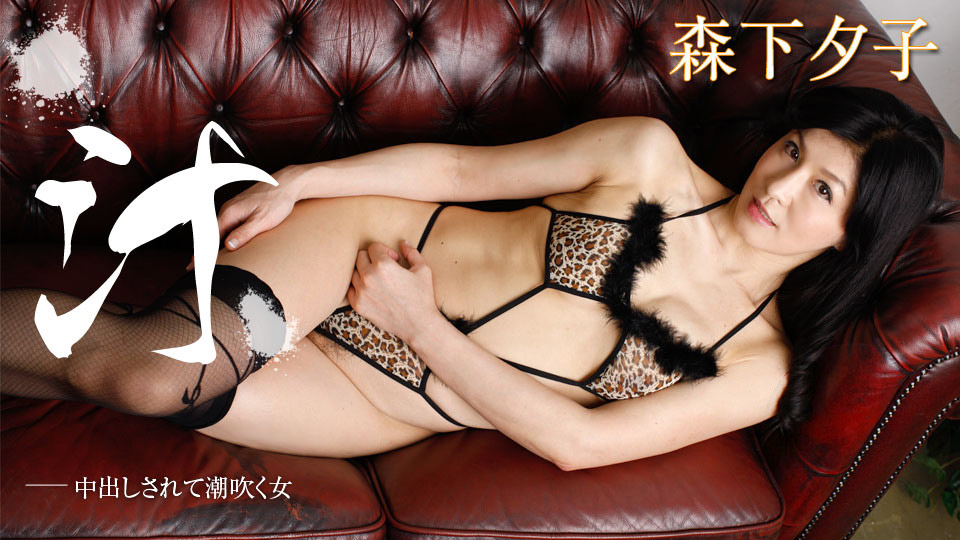 Caribbeancom 082520-001 Yuko Morishita Ejaculation -Squirt While Getting Creampie-
