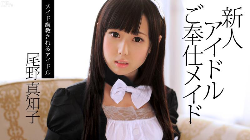 Caribbeancom 082713-417 Machiko Ono Shaved pussy maid play