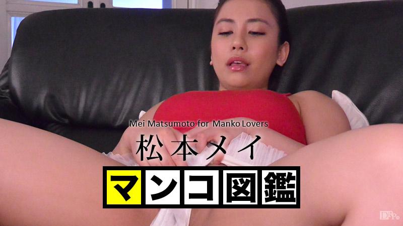 マンコ図鑑 松本メイカリビアンコム_無修正_入会_AV