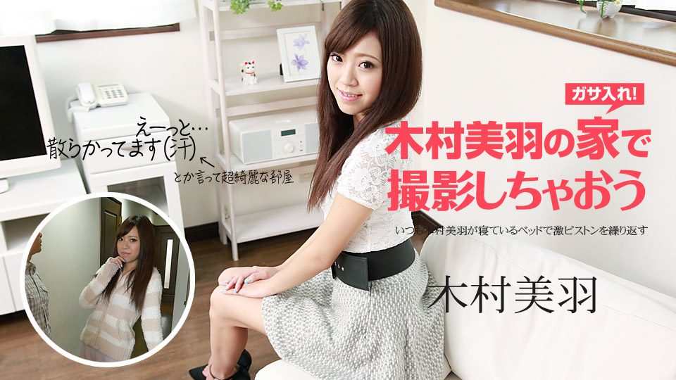 木村美羽の家で撮影しちゃおう サンプル画像