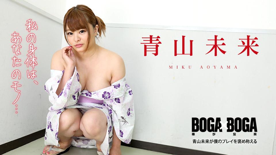 BOGA x BOGA ~青山未来が僕のプレイを褒め称えてくれる~ 青山未来
