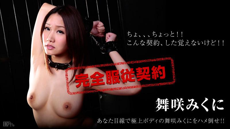 Caribbeancom 090115-961 asian incest porn Mikuni Maisaki
