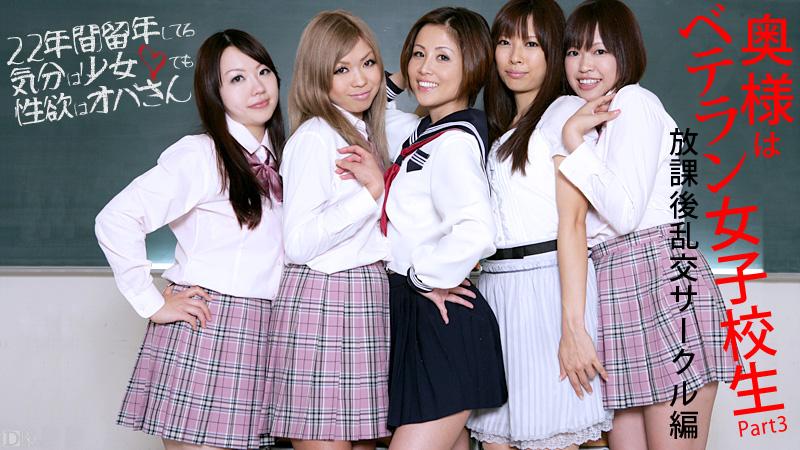 Caribbeancom 090312-119 Satsuki Kirioka Azusa Misaki Nughty MILF School Girl Part3