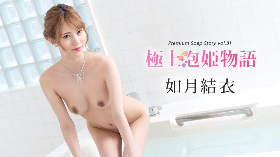 AV女優無修正動画:如月結衣 極上泡姫物語 Vol.81