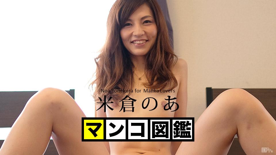 Caribbeancom 090617-494 asian porn movies Pussy Encyclopedia: Noa Yonekura