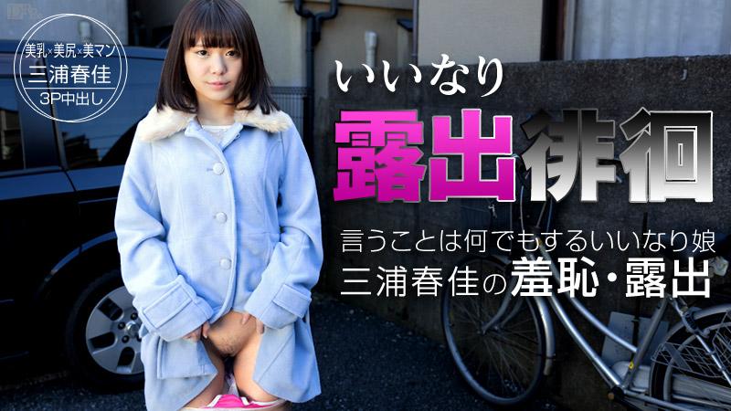 Carib 091015-968 – Haruka Miura