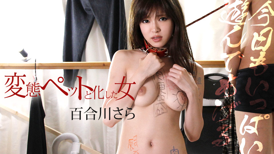 Caribbeancom 091019-001 Sara Yurikawa Becoming A Abnormal Pet